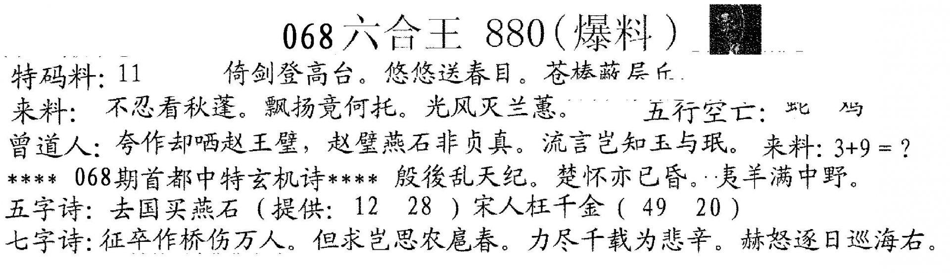 068期880来料(黑白)