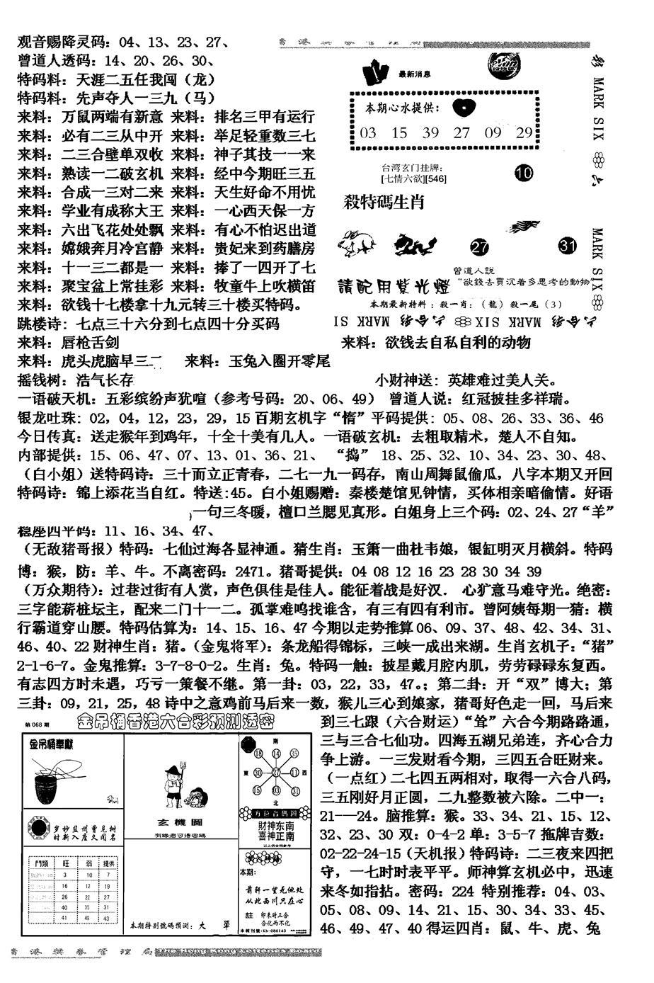 068期马会版综合B(黑白)