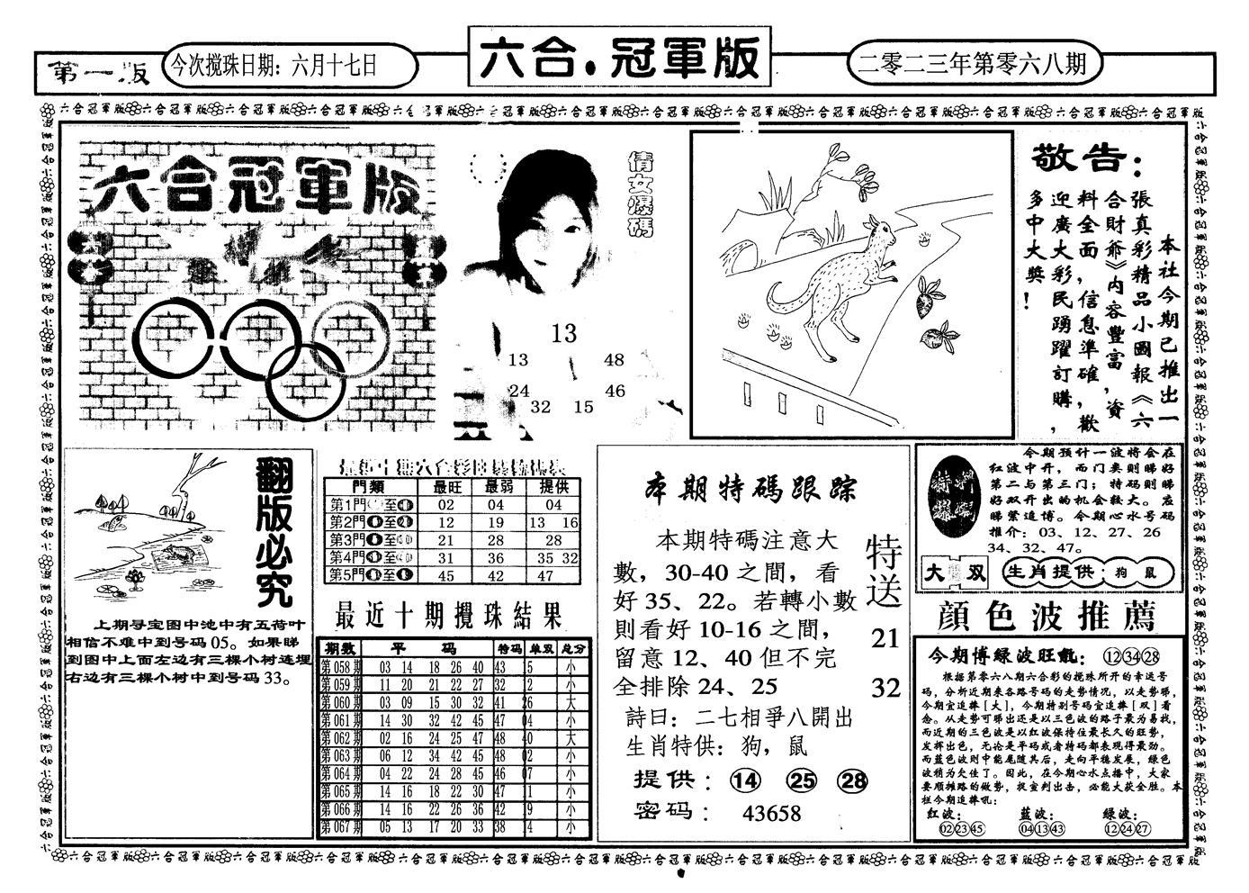 068期六合冠军版A(黑白)