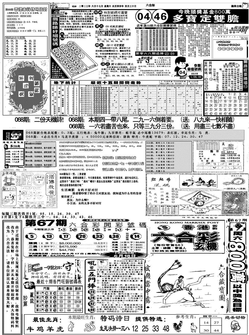 068期恭喜发财(黑白)