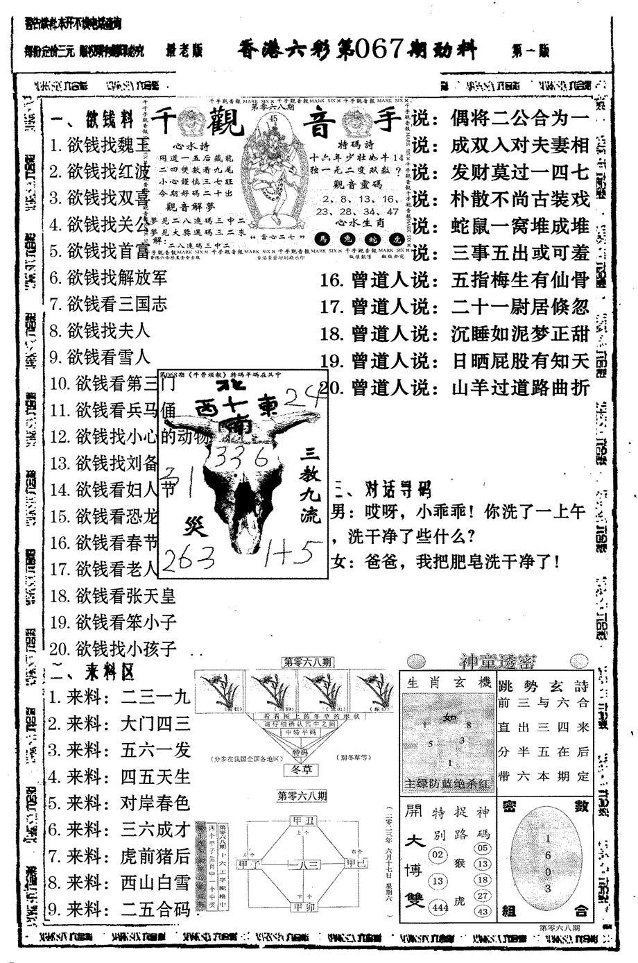 068期劲料B(黑白)
