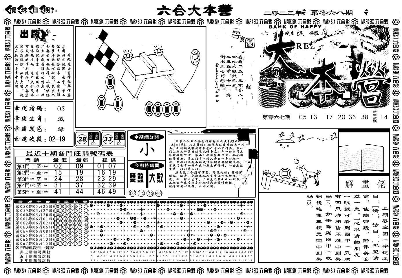 068期大本营A(黑白)