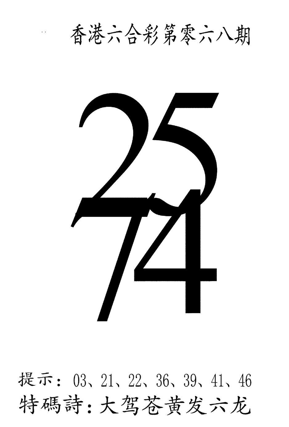 068期澳门三合王B(黑白)