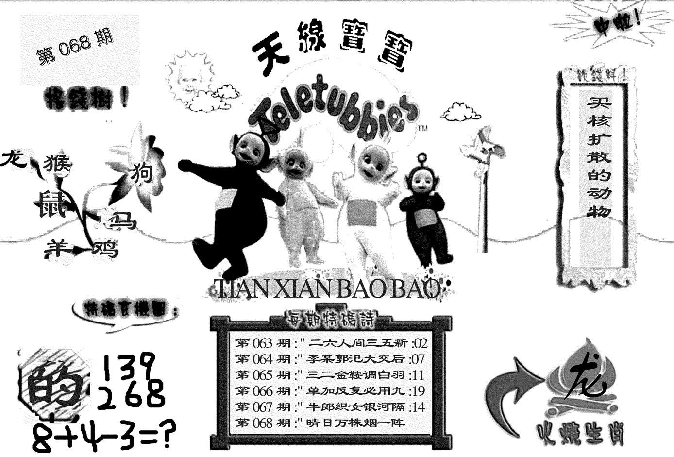 068期天线宝宝(黑白)(黑白)