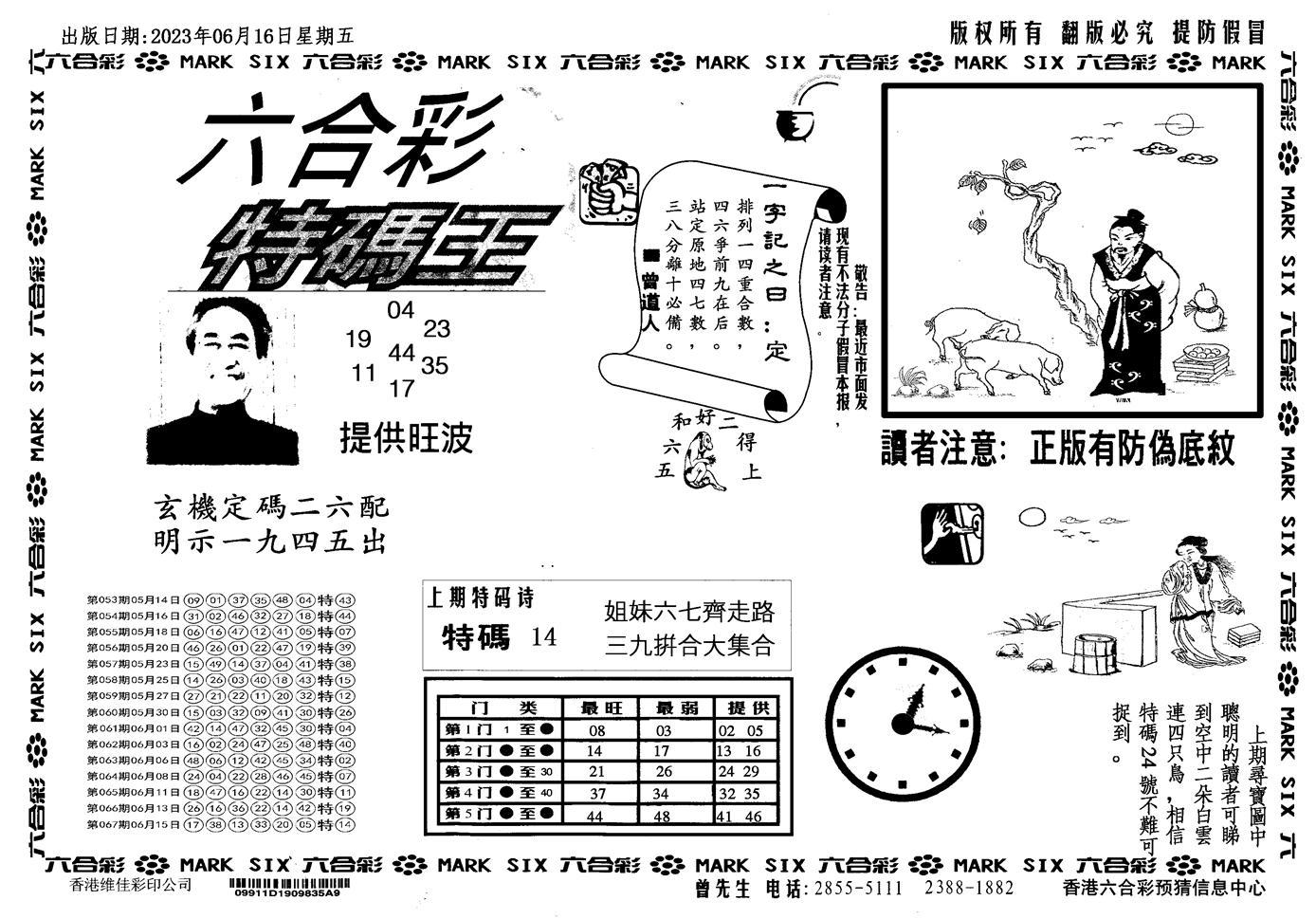 068期新特码王(黑白)