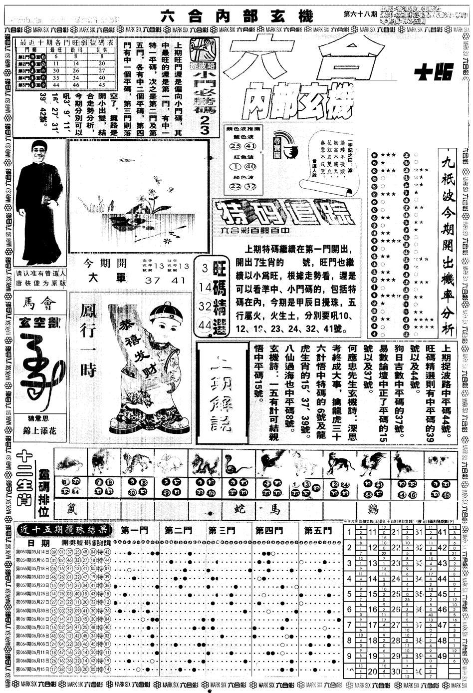 068期另版大内部A(黑白)