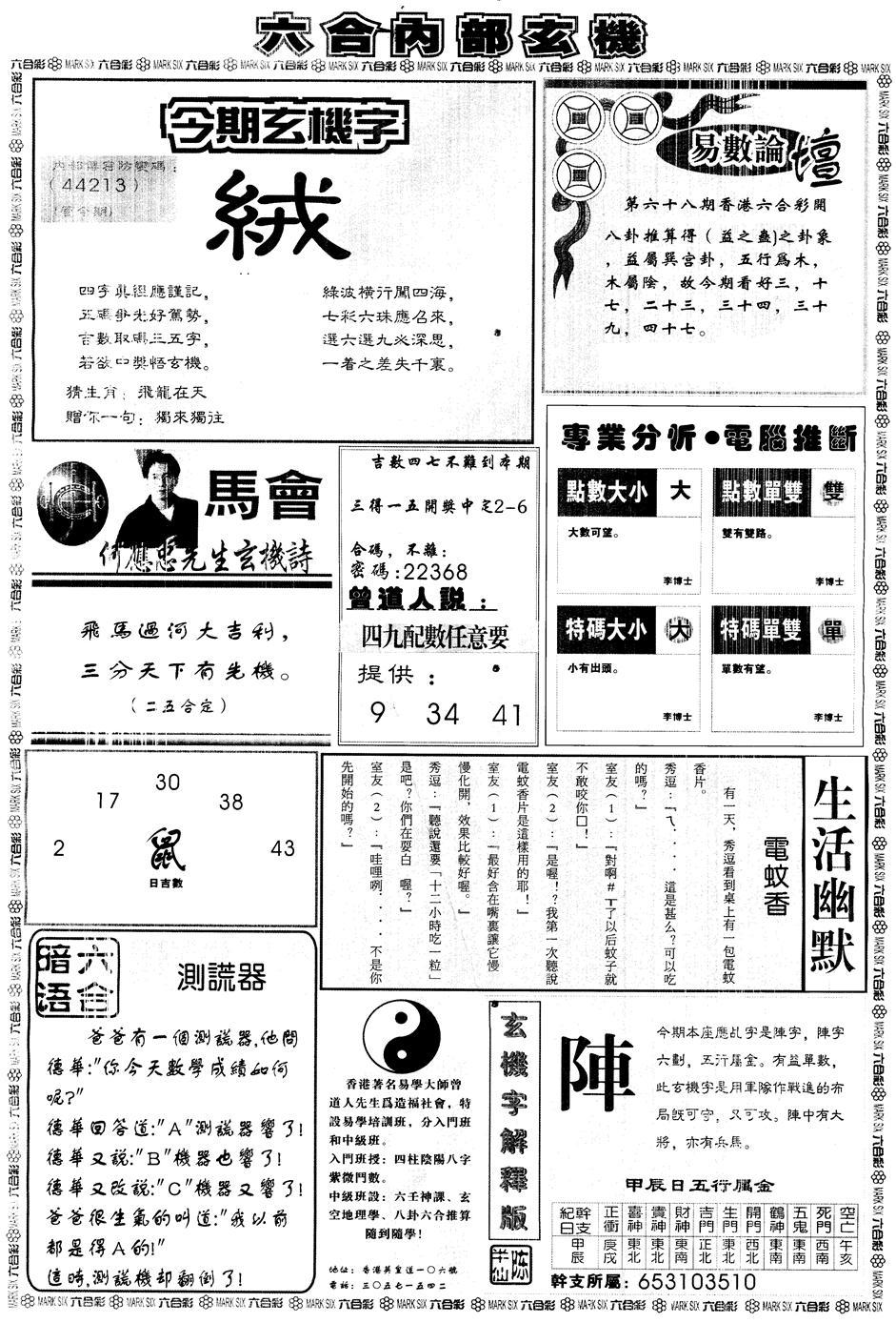 068期另版大内部B(黑白)