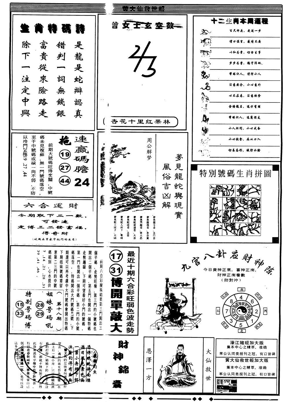 068期另版大救世B(黑白)
