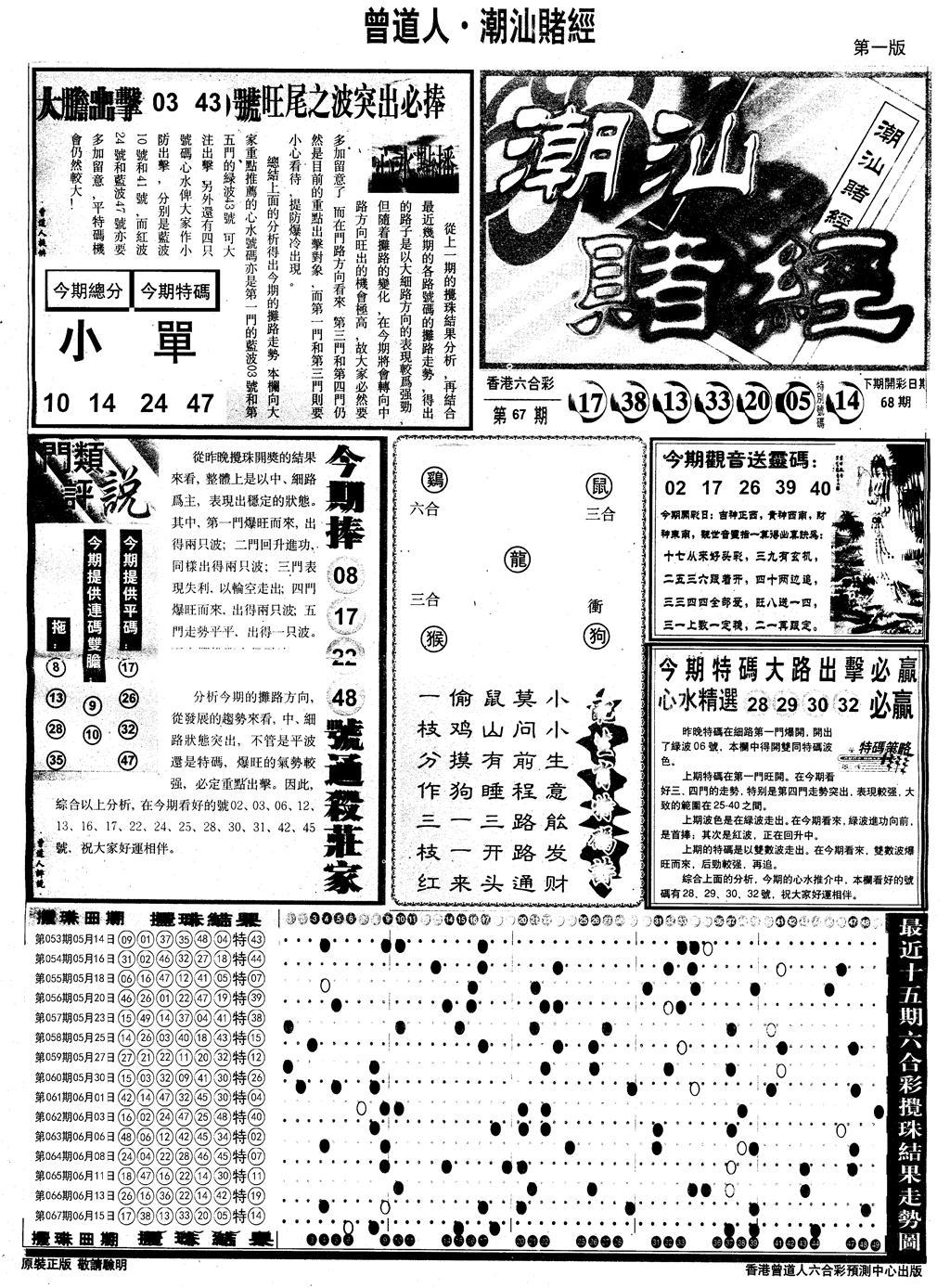 068期另版潮汕赌经A(黑白)