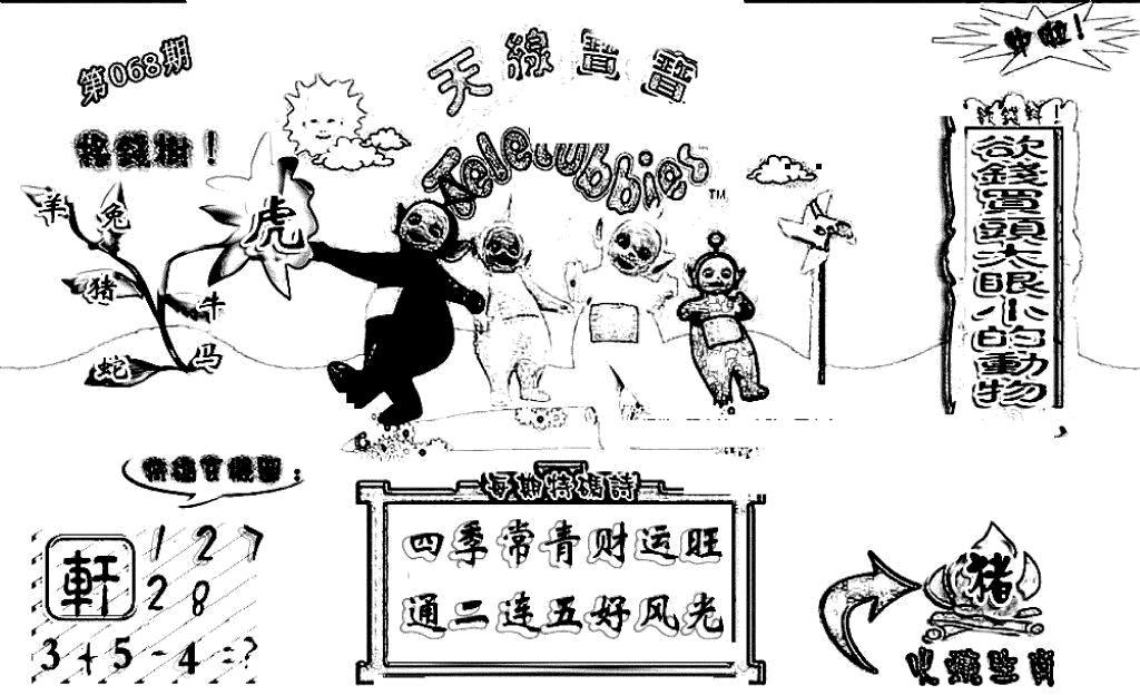 068期天线宝宝(早图)(黑白)