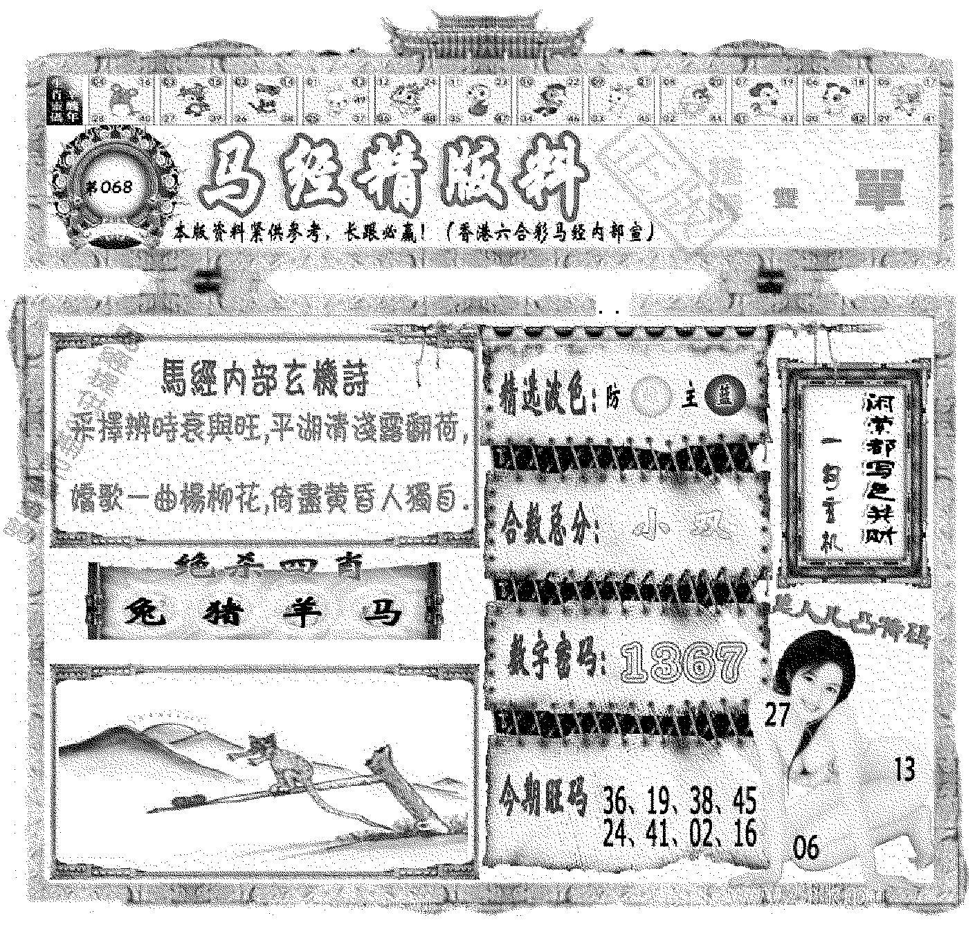 068期马经精版料(黑白)