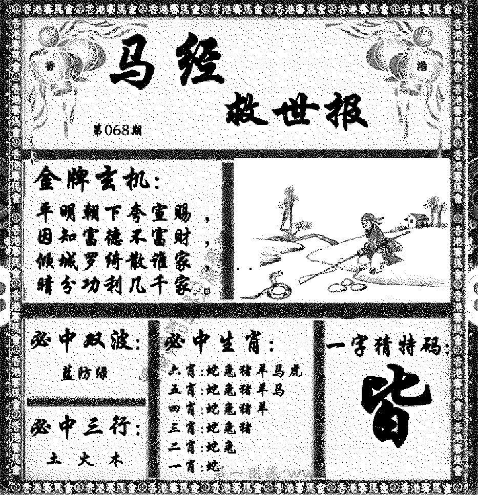 068期马经救世报(黑白)