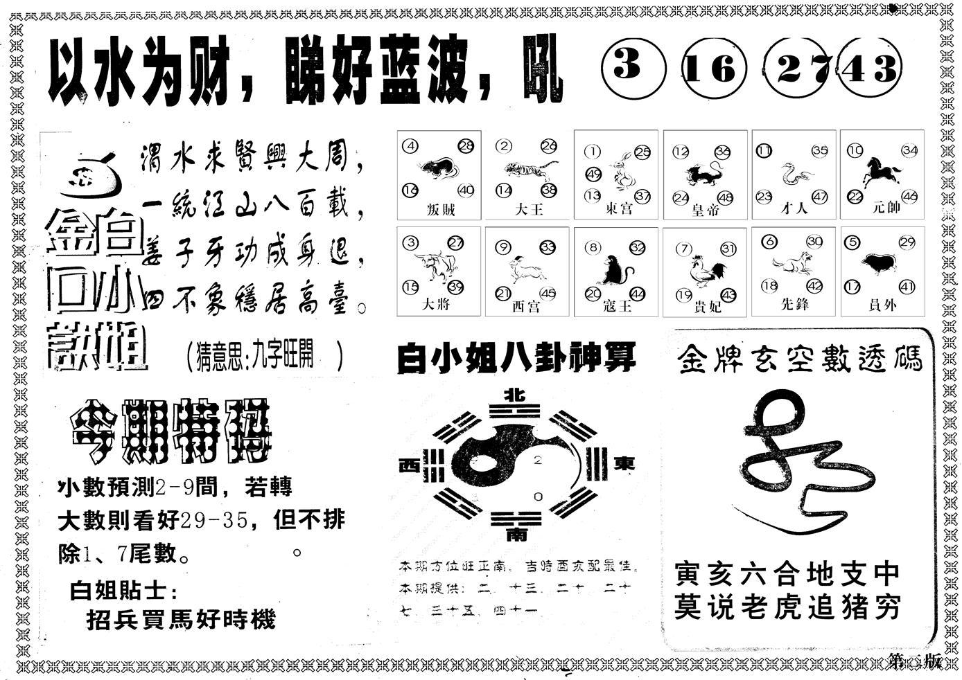 068期另版白姐内幕B(黑白)