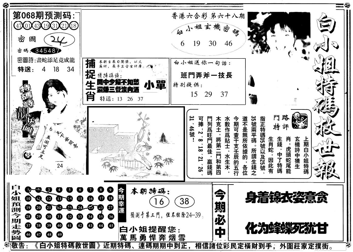 068期另版白姐特救世A(黑白)