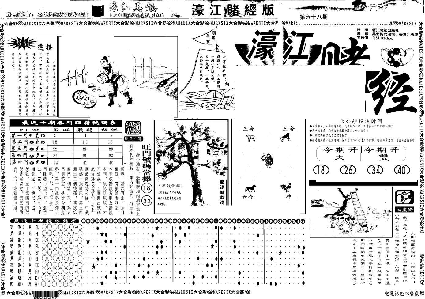 068期另版老濠江赌经A(黑白)