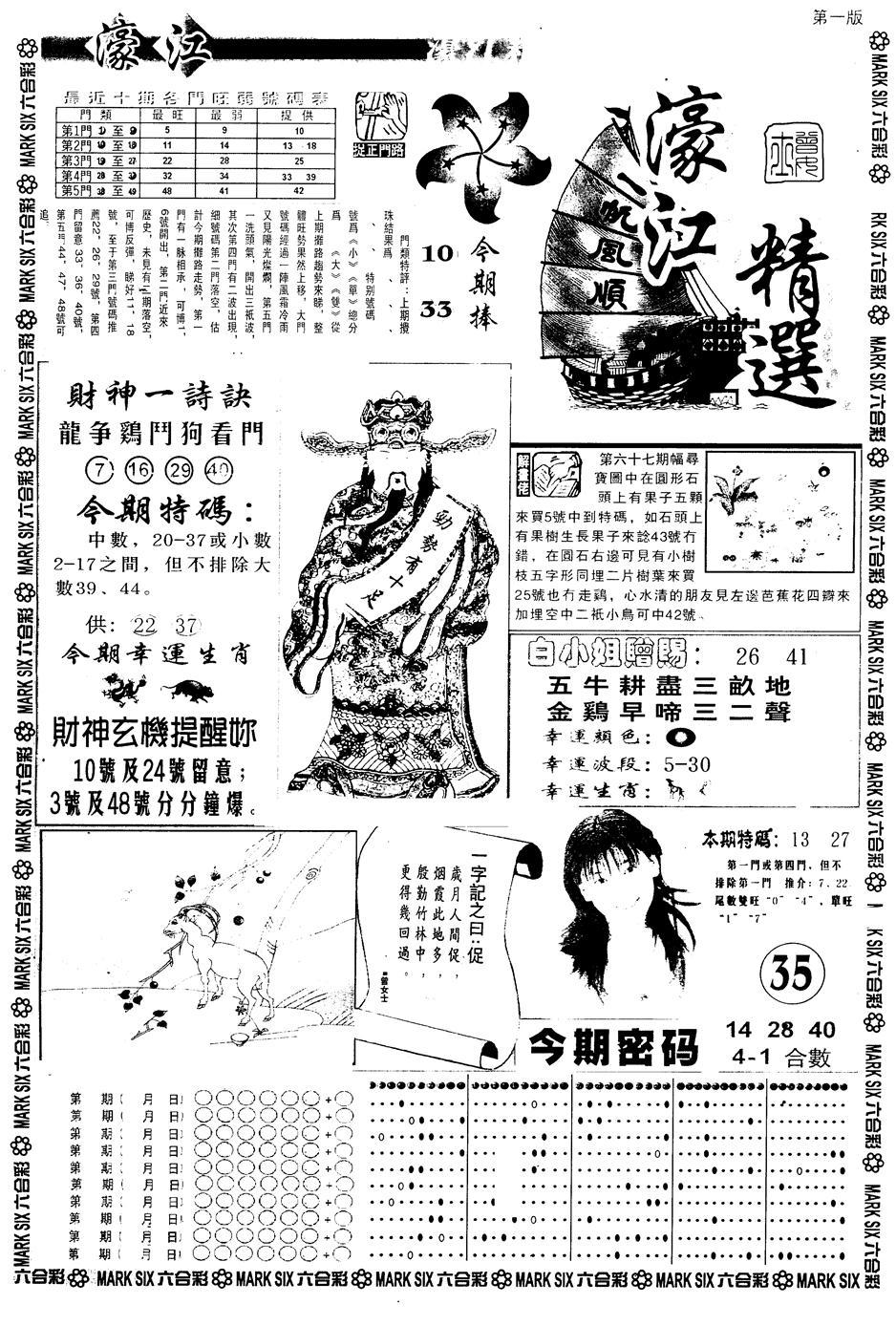 068期另版濠江精选A(黑白)