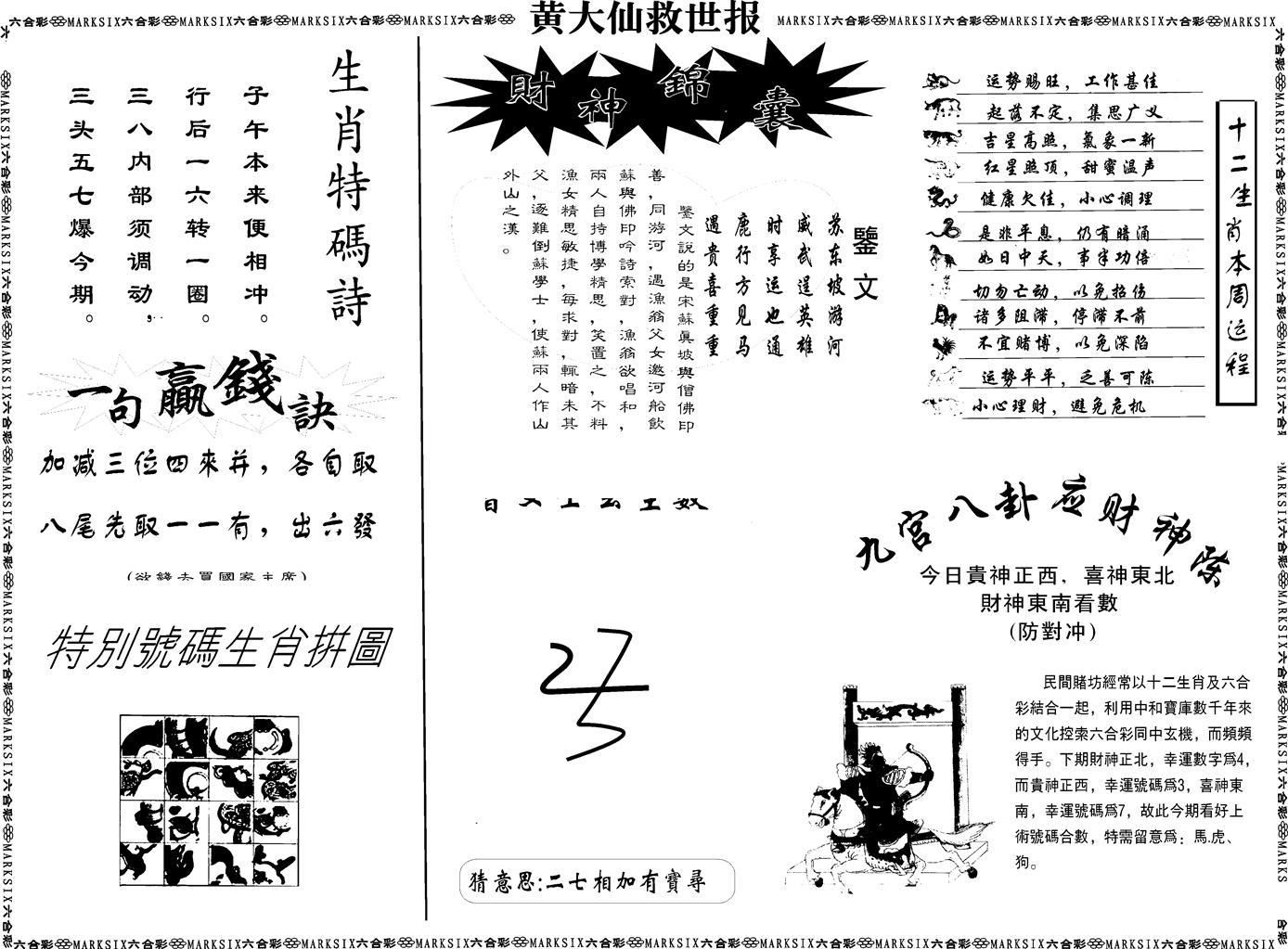 068期另版黄大仙救世B(黑白)