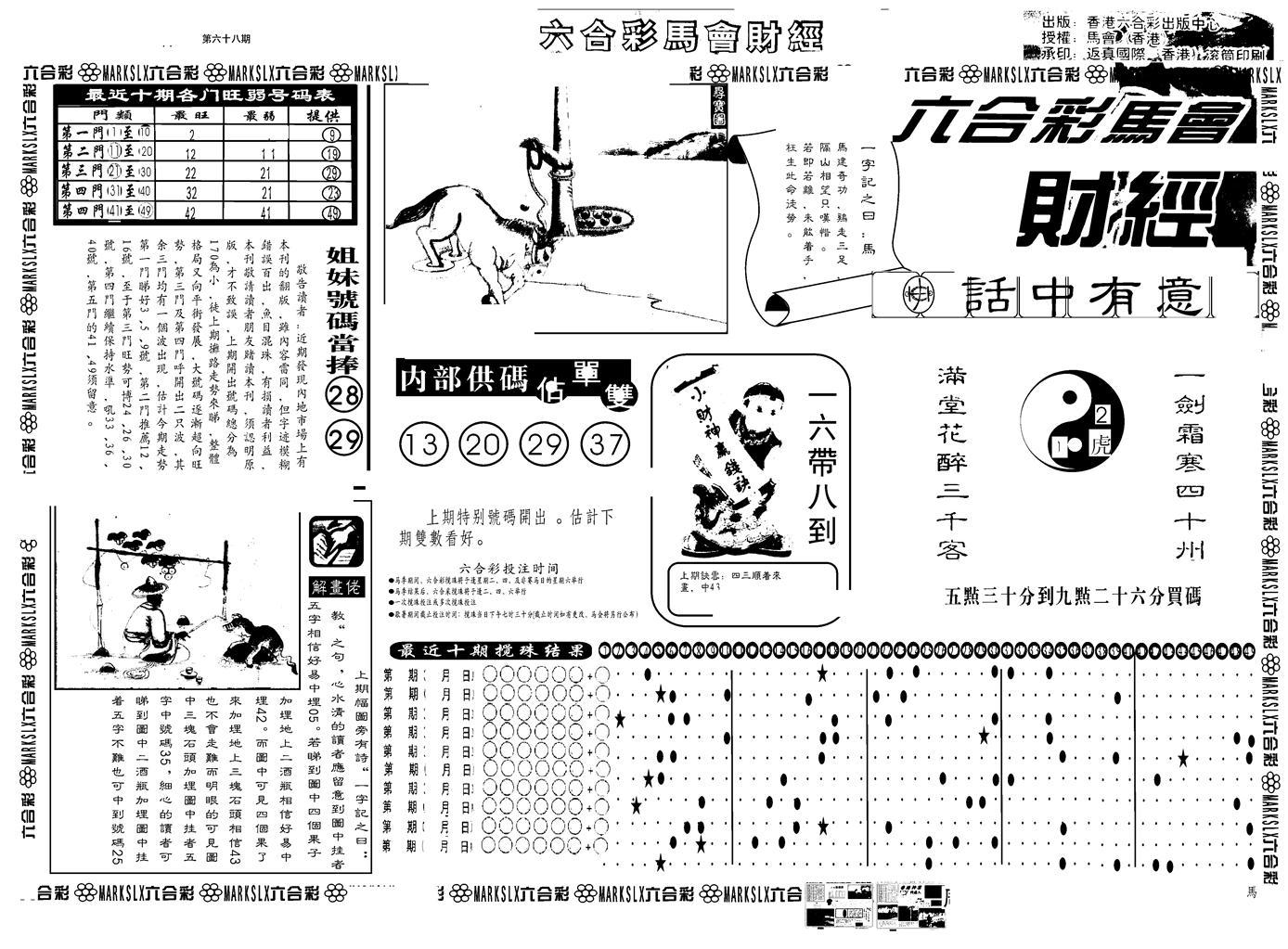 068期另版马会财经A(黑白)