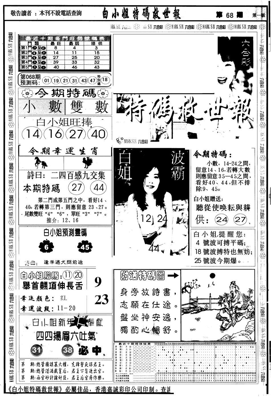 068期另版白急旋风A(黑白)