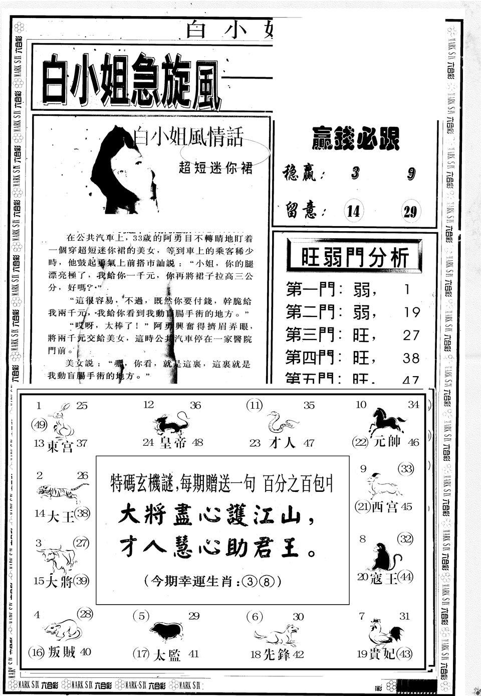 068期另版白急旋风B(黑白)