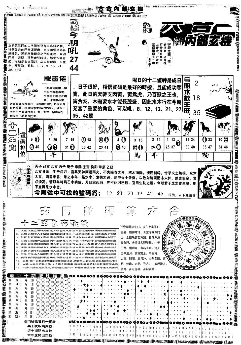 068期另版六内部玄机A(黑白)