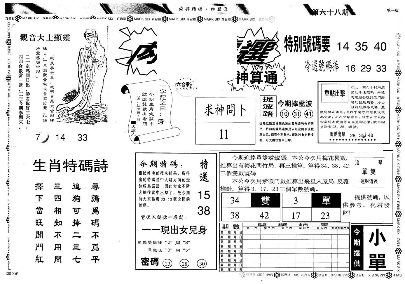068期另版内精神算通A(黑白)