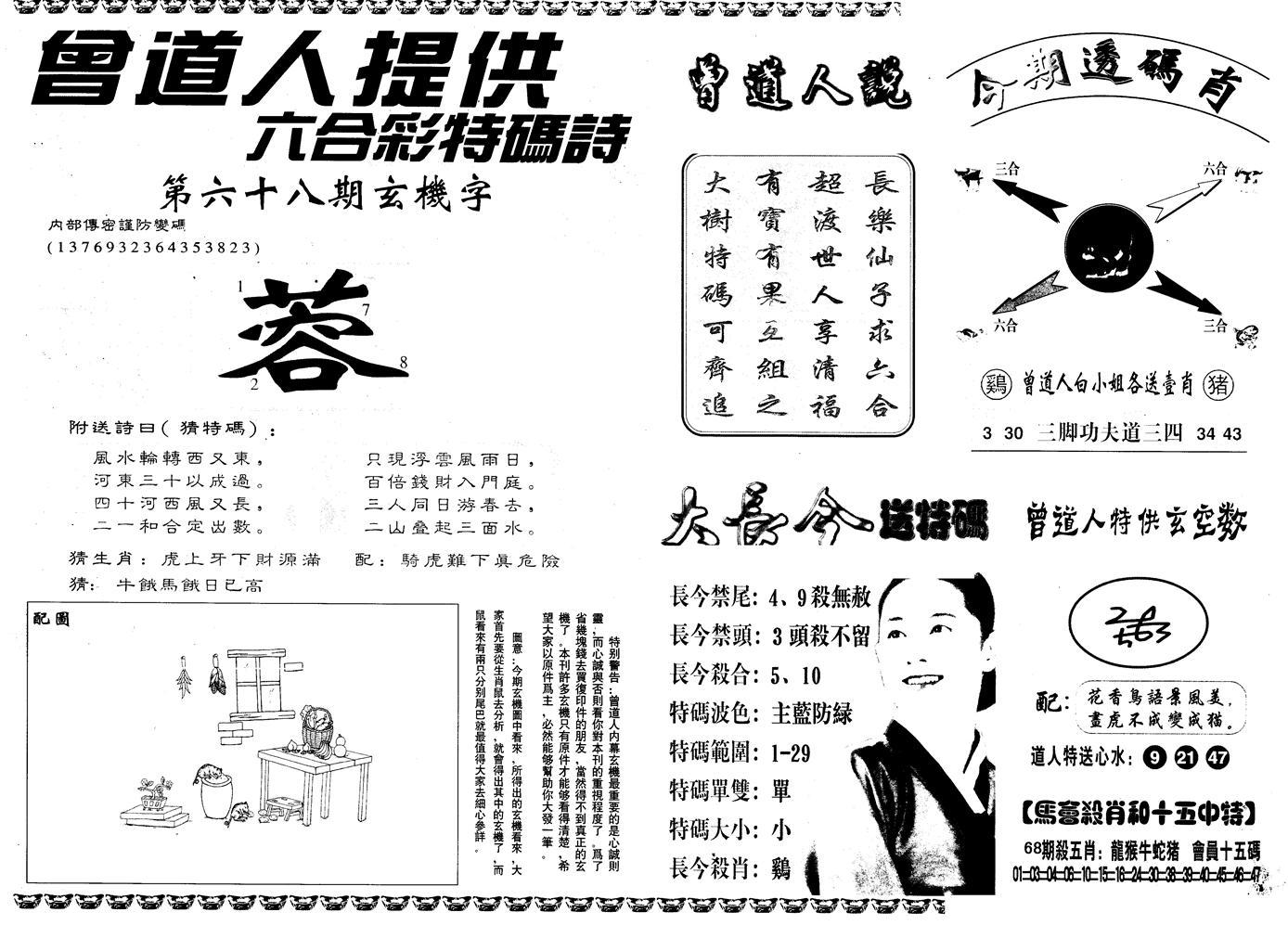 068期另版曾内幕A(黑白)