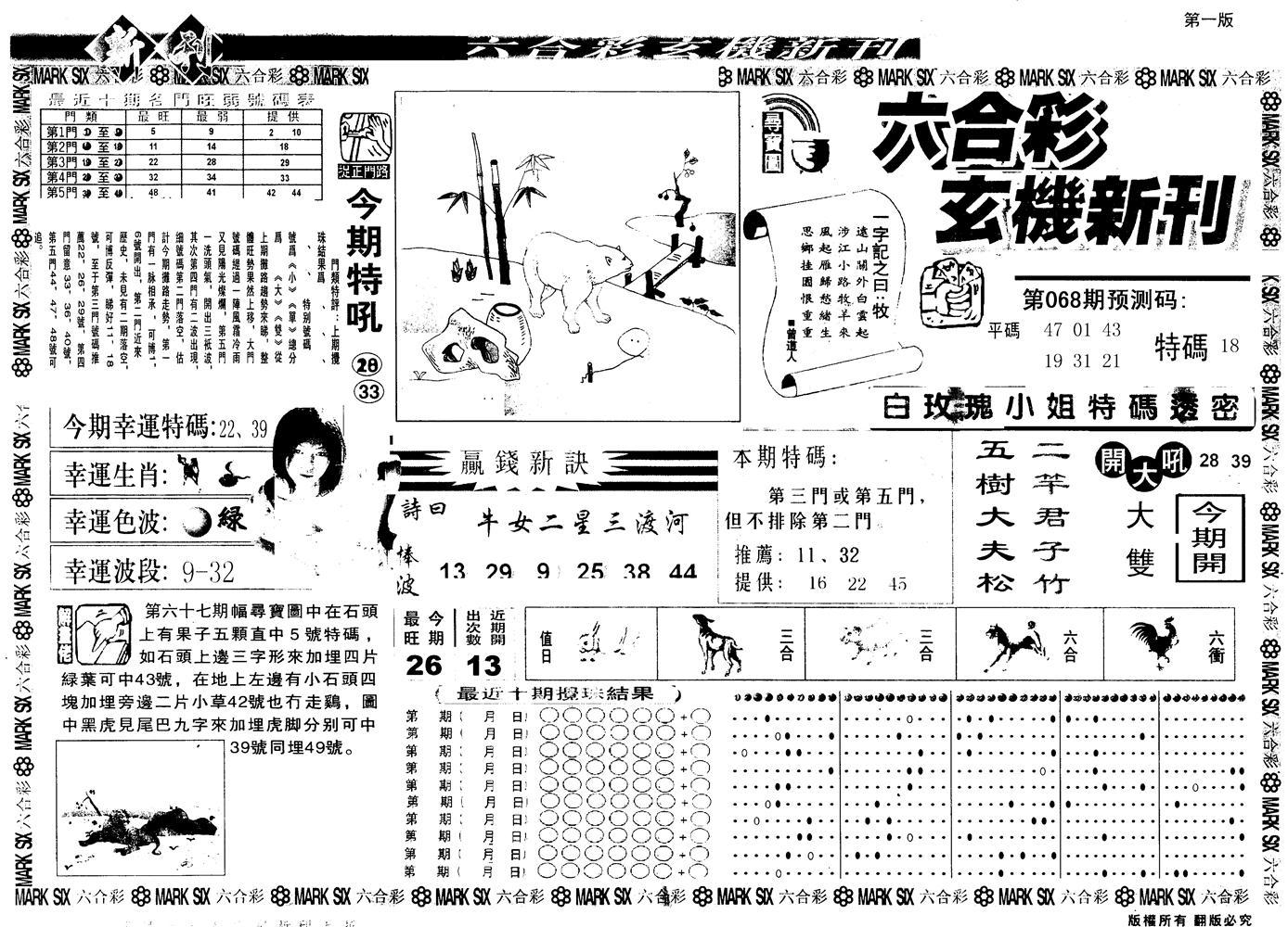068期另版玄机新刊A(黑白)