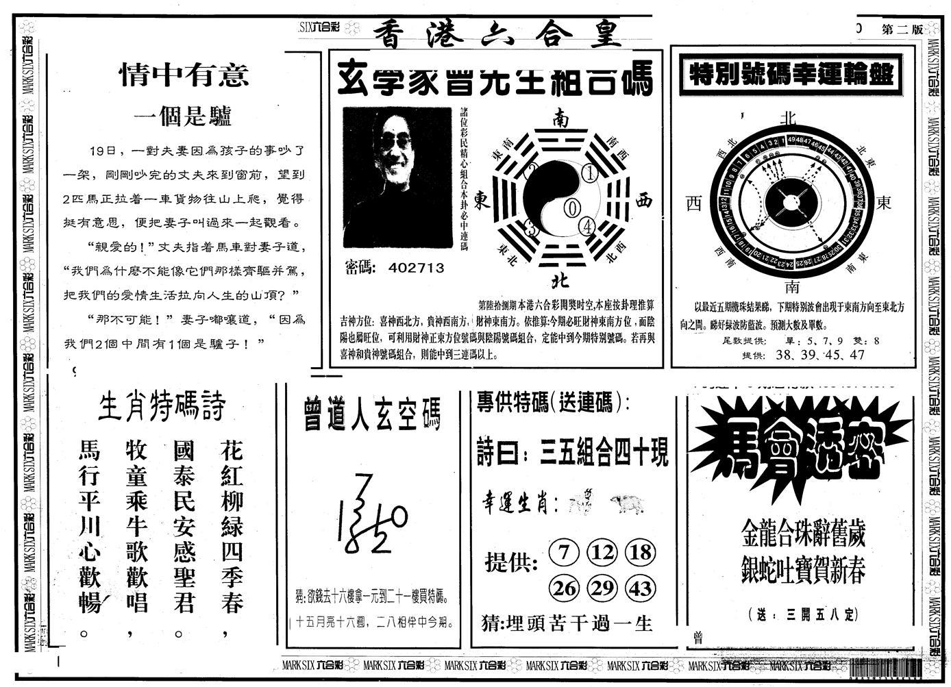 068期另版香港六合皇B(黑白)