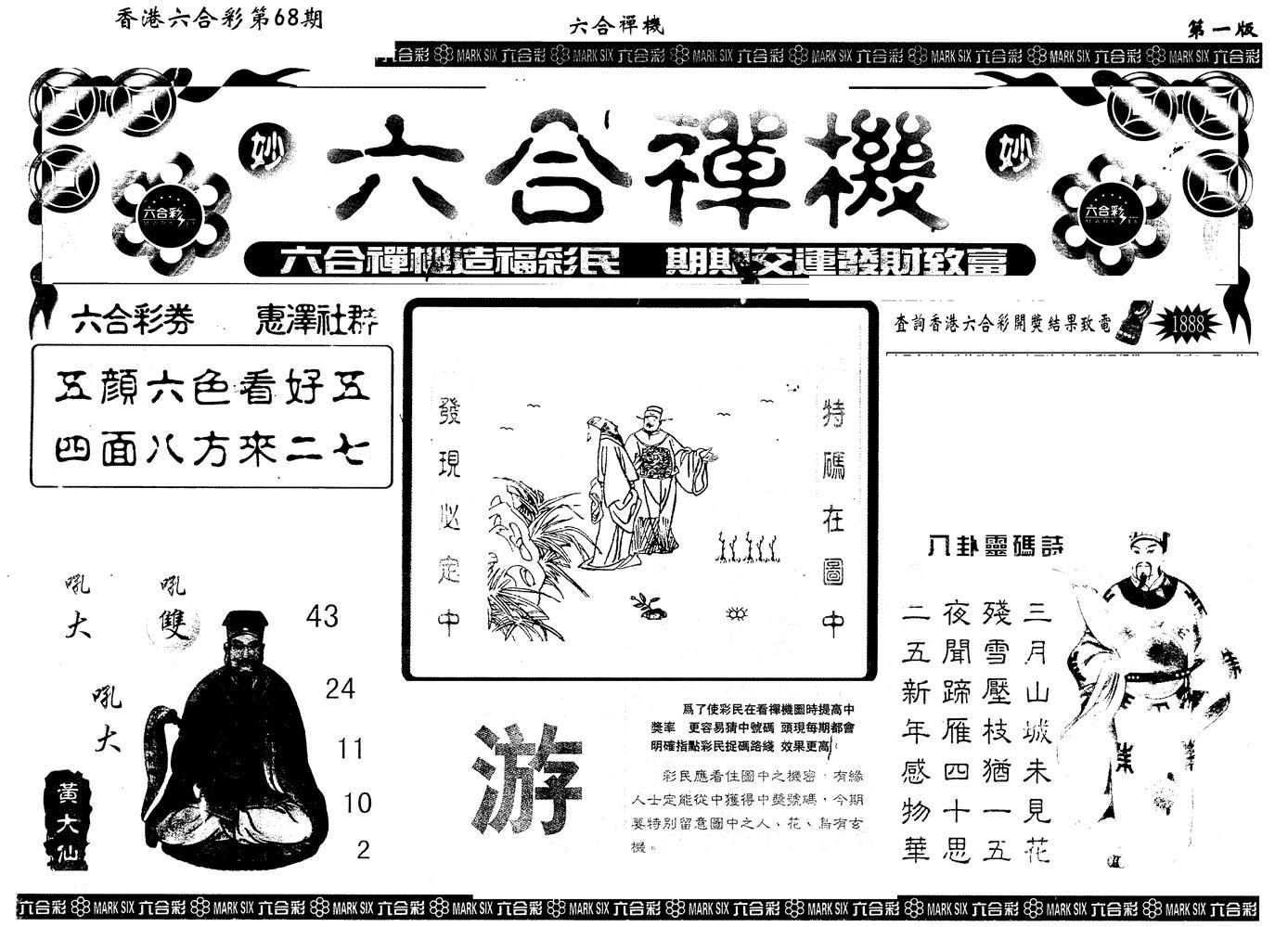 068期另版六合禅机A(黑白)
