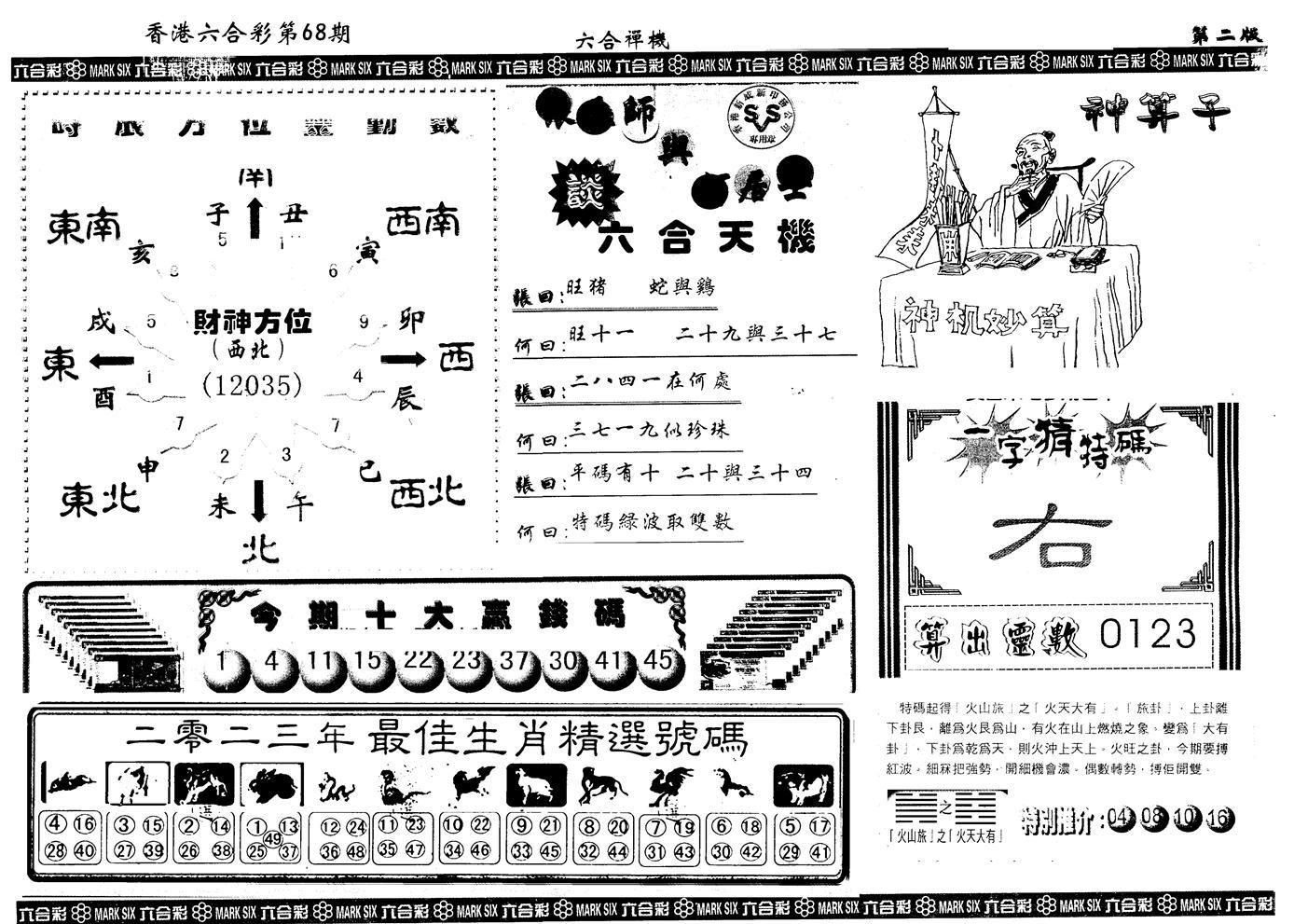 068期另版六合禅机B(黑白)