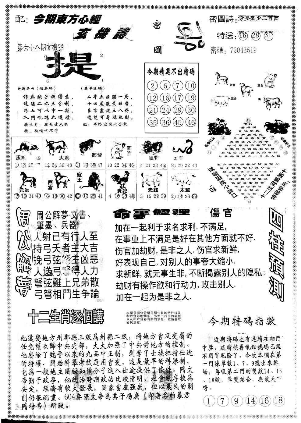 068期另版东方心经B(黑白)