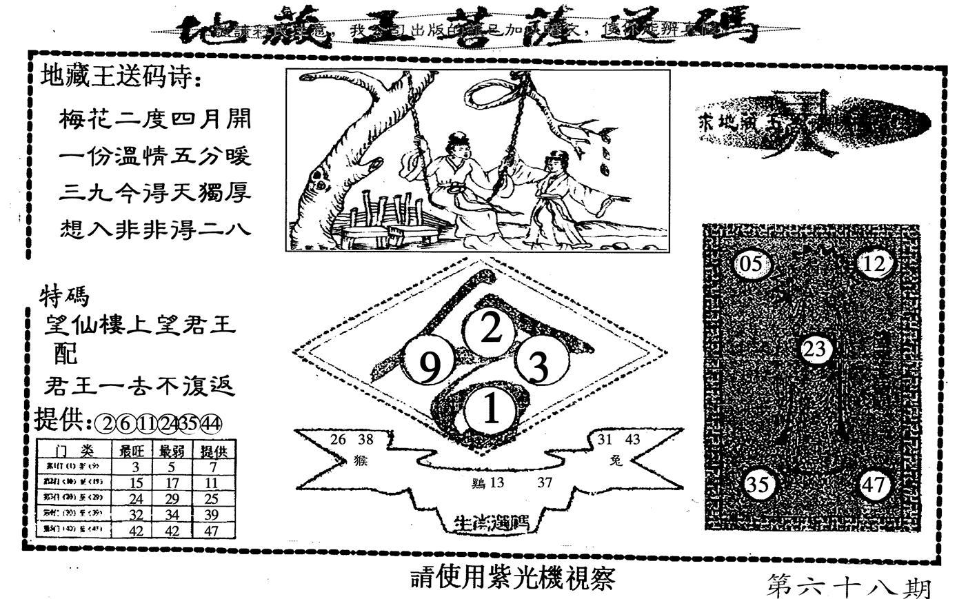 068期地藏王送码(黑白)