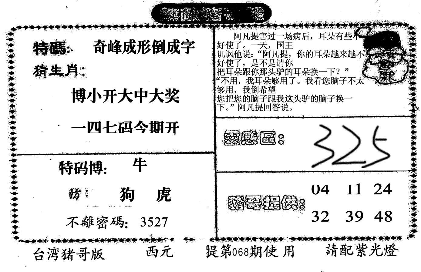 068期无敌猪哥B(黑白)