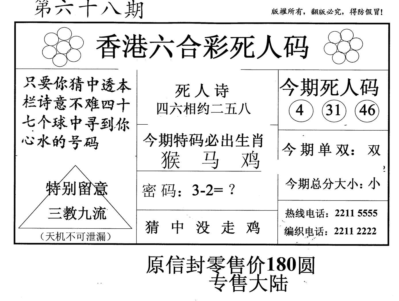 068期死人码(新版)(黑白)