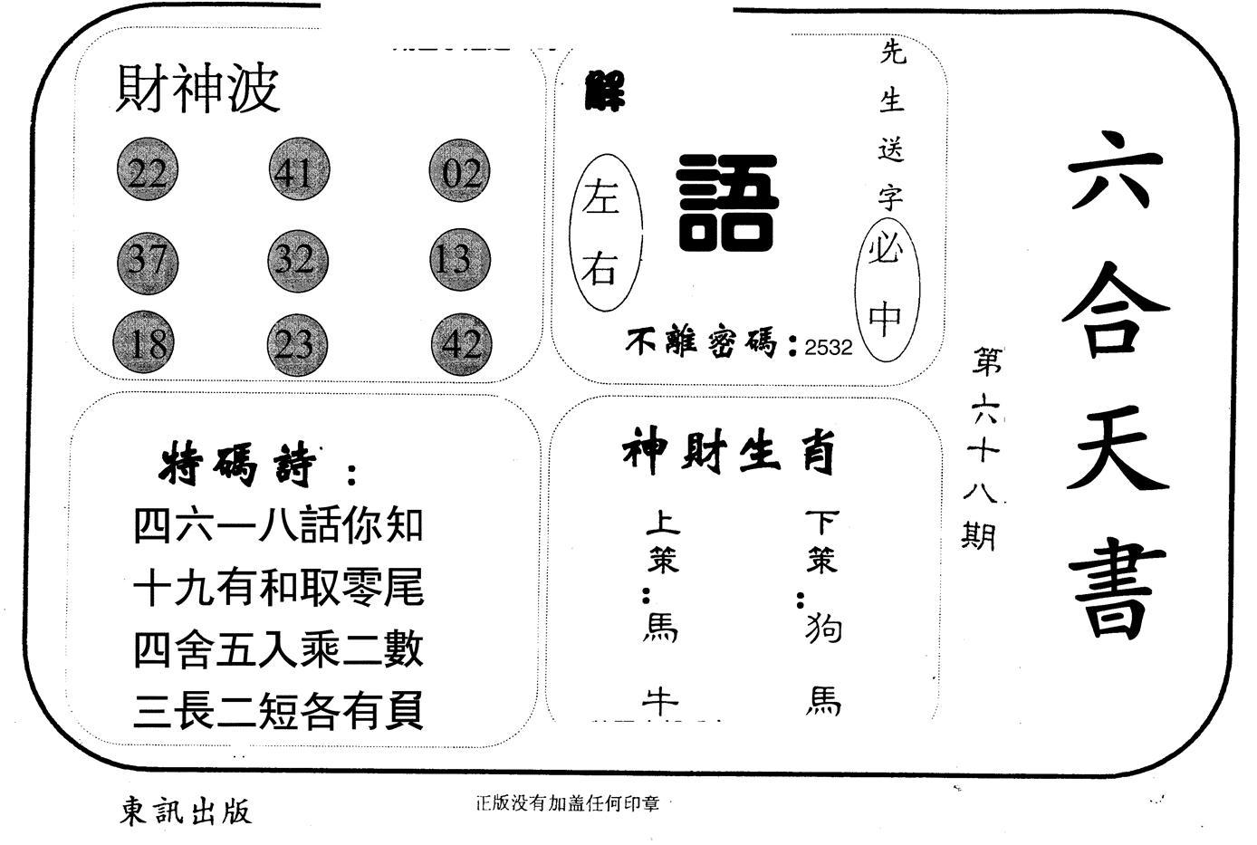 068期六合天书(黑白)