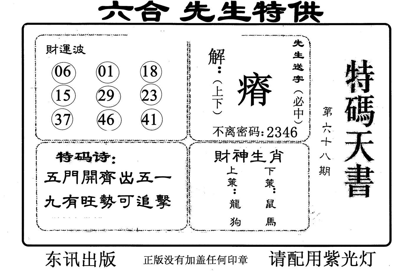 068期特码天书(黑白)