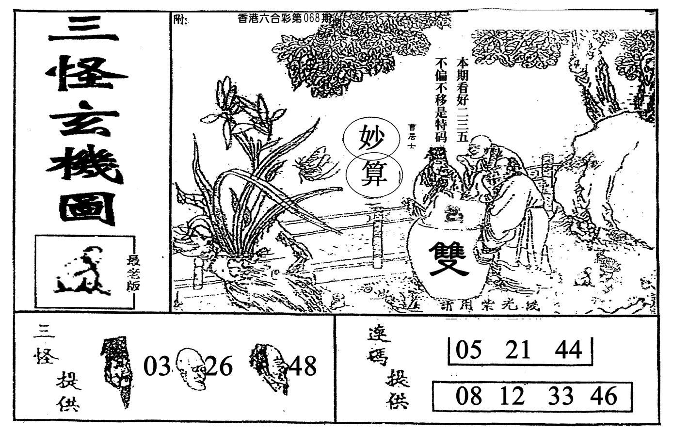 068期老三怪A(黑白)