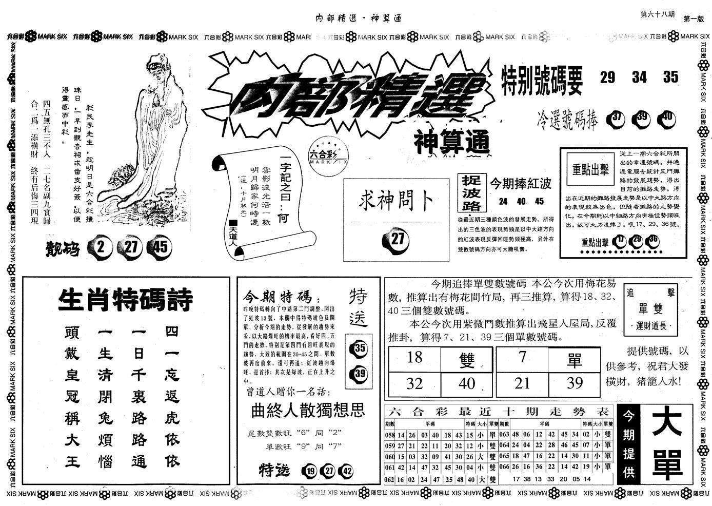 068期另版内部精选A(黑白)