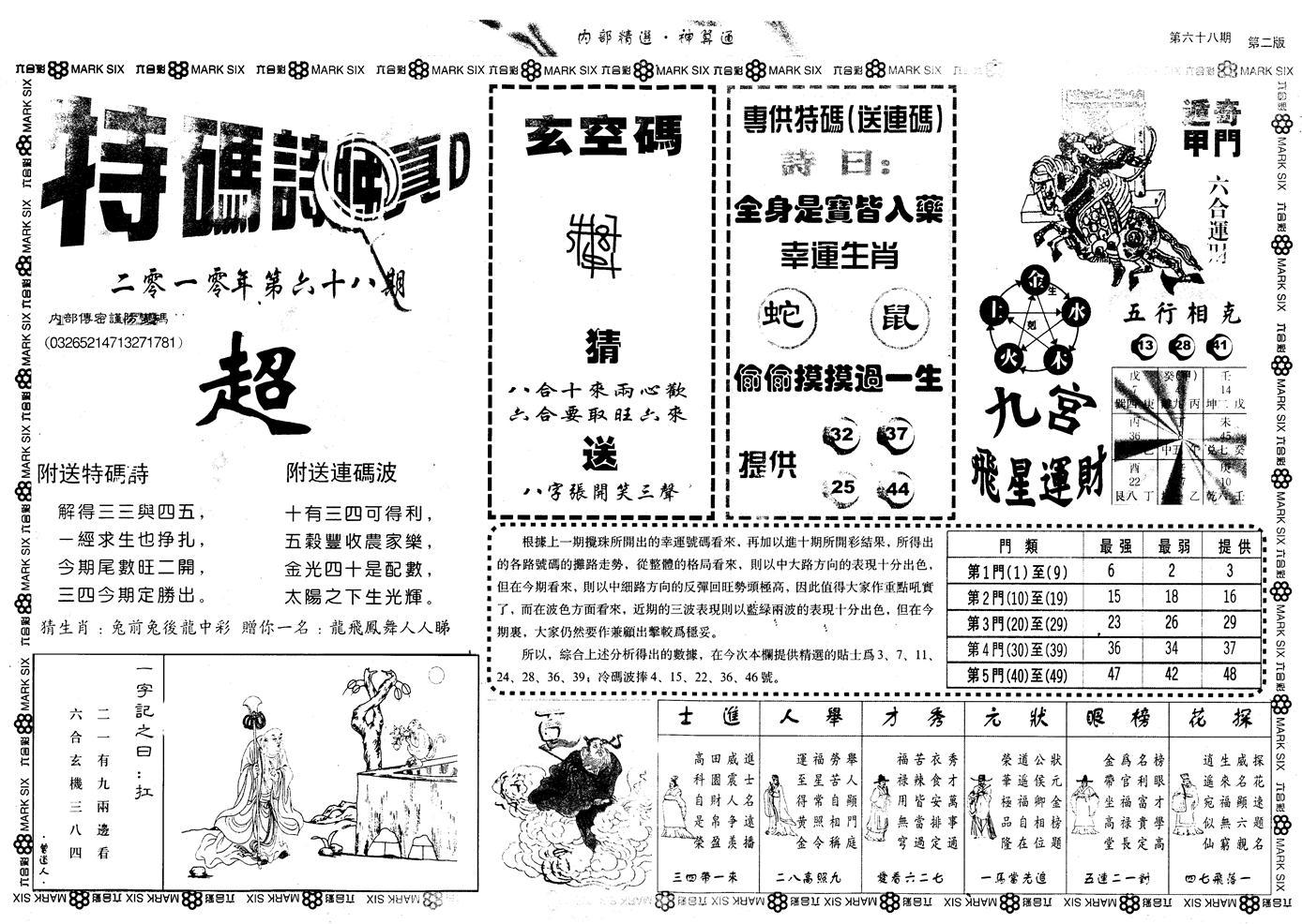 068期另版内部精选B(黑白)