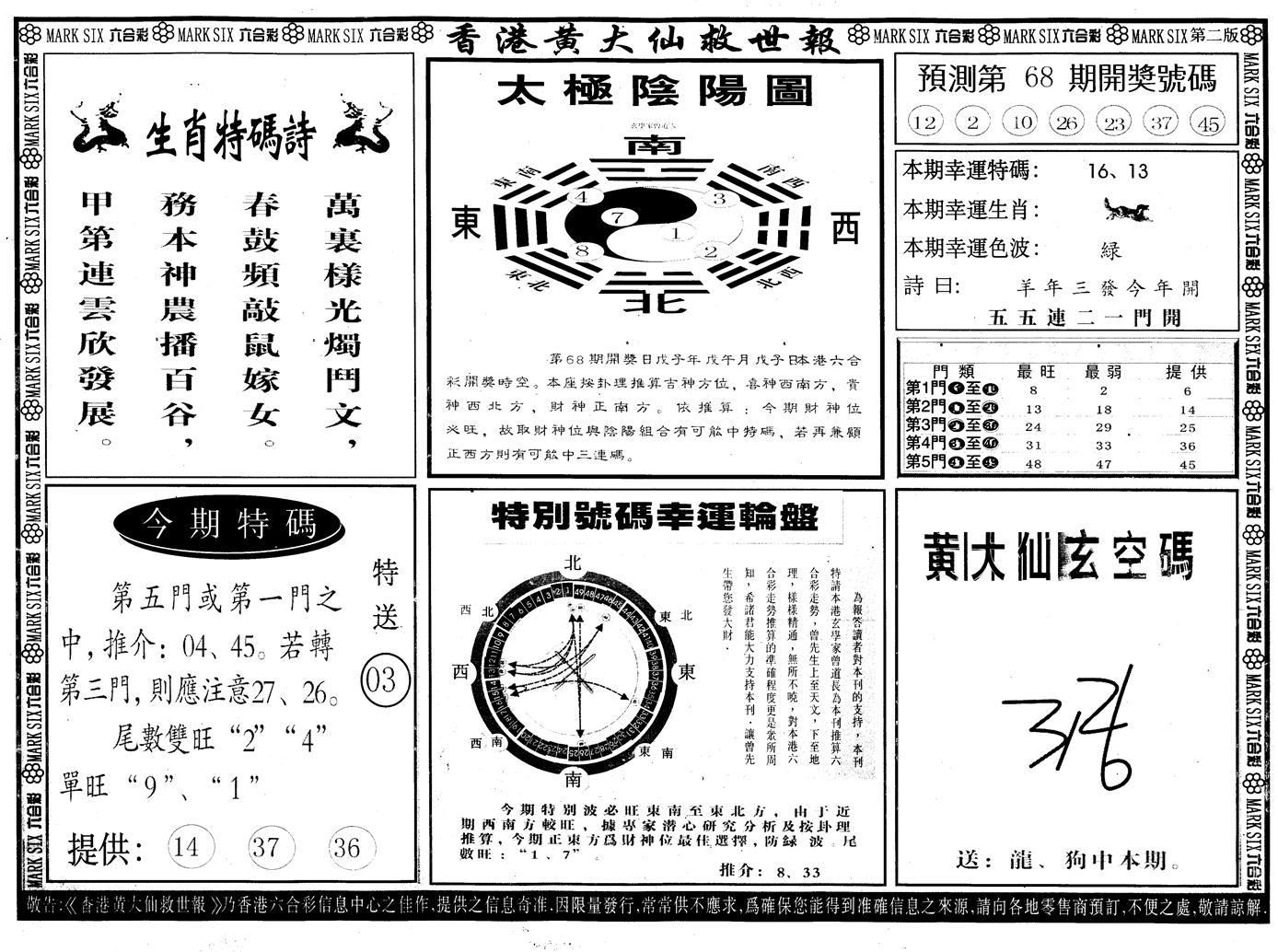 068期另版香港黄大仙B(黑白)