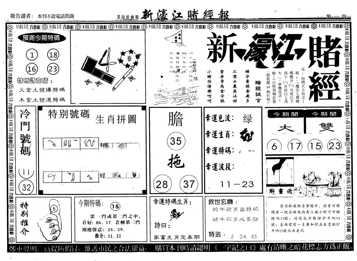 068期另版新濠江赌经A(黑白)