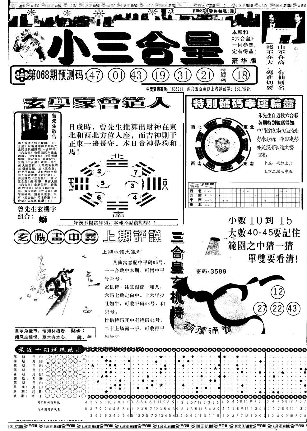 068期另版中版三合皇A(黑白)