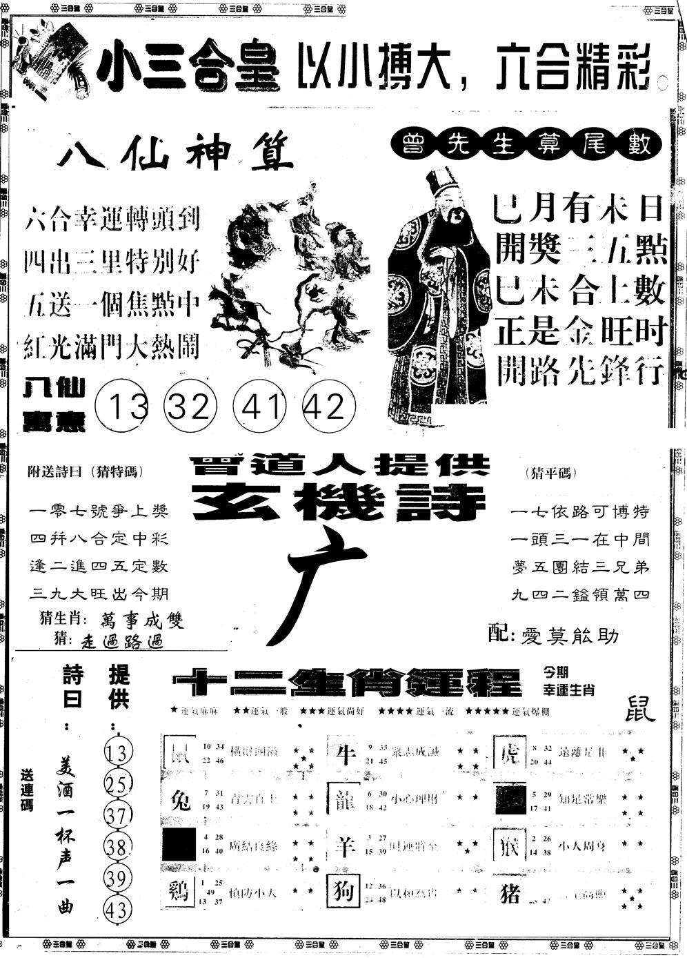 068期另版中版三合皇B(黑白)
