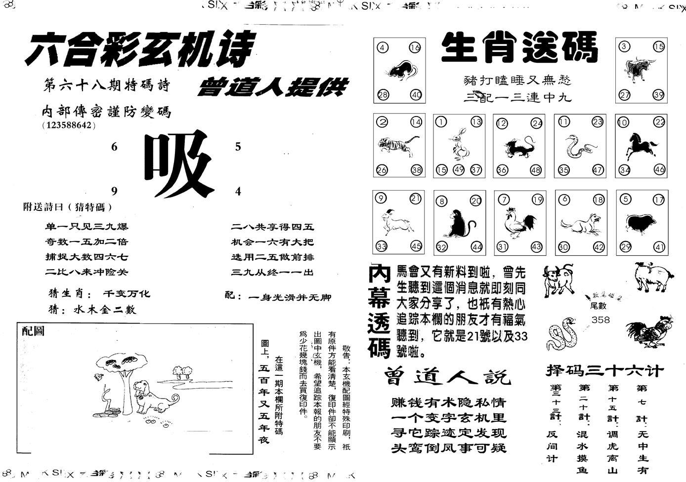 068期另版新内幕B(黑白)