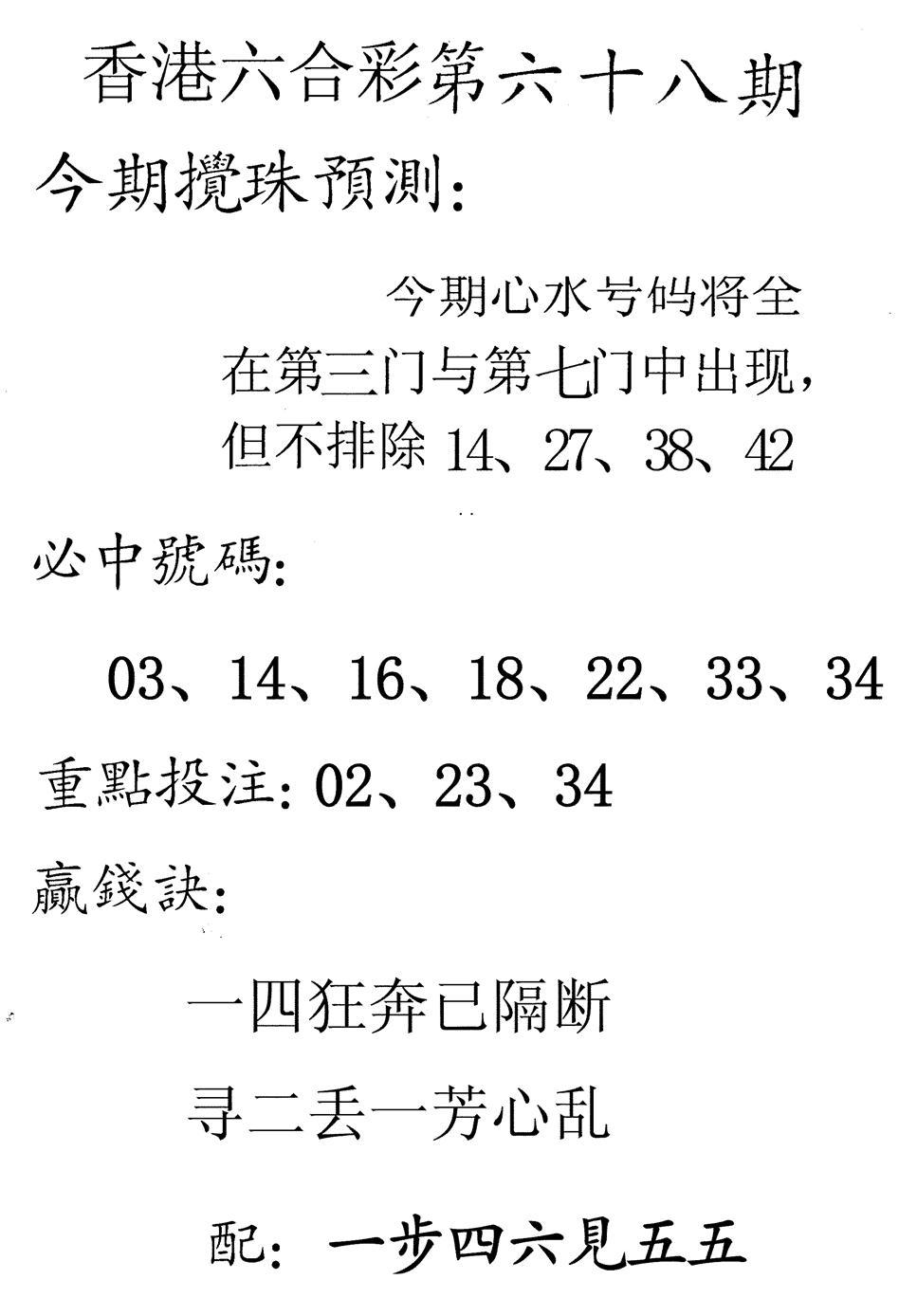 068期香港预测(黑白)