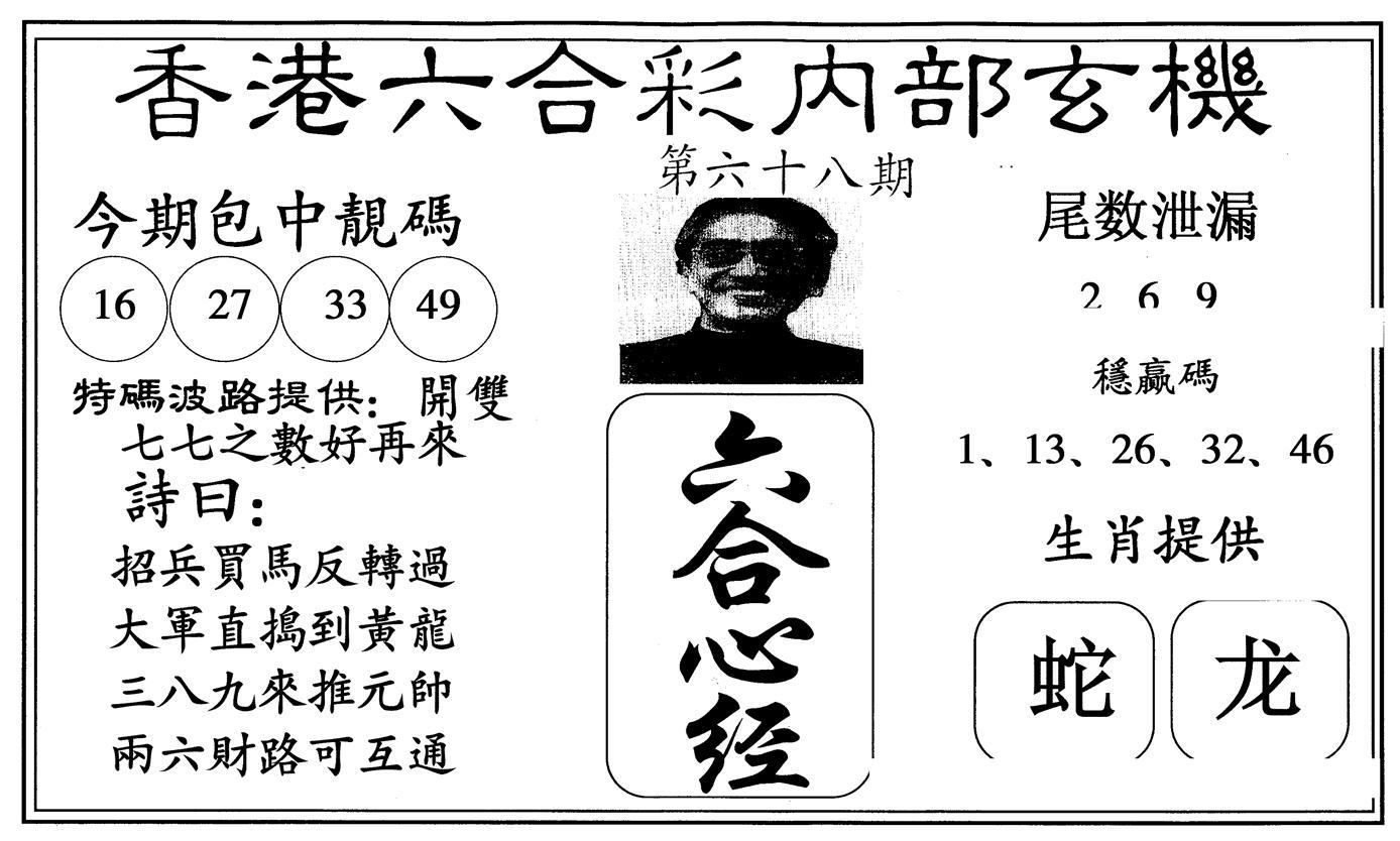 068期新六合心经(黑白)