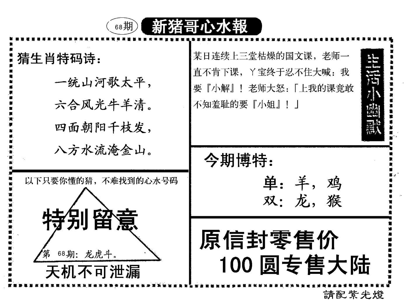 068期新猪哥心水(黑白)