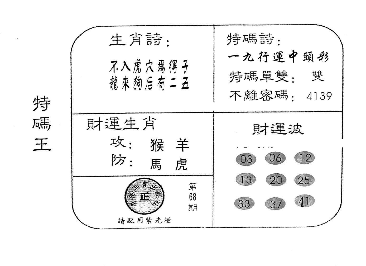 068期老版特码王(黑白)