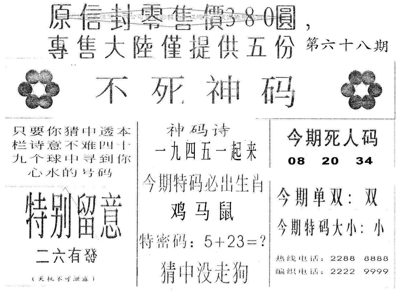 068期380圆死人码(黑白)
